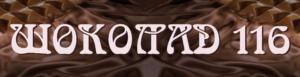 Логотип компании Шоколад 116