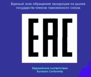 Декларации на продукцию Mr.Cho/ Товарный знак Таможенного Союза