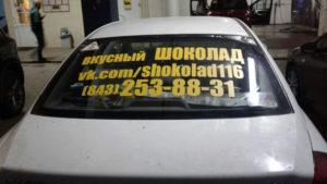 Шоколад 116 реклама на автомобилях в Казани