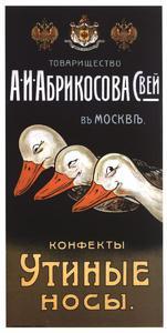 российский шоколад 19в Утиные носы