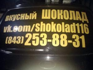 Реклама компании Шоколад 116 в казанском такси