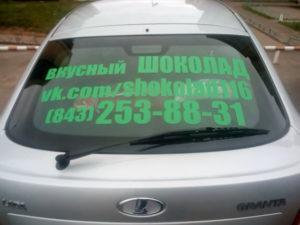 Реклама в такси компании Шоколад 116