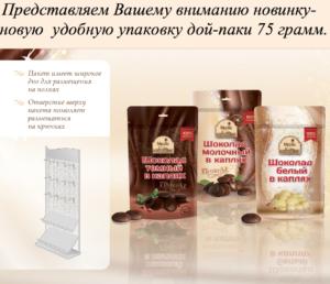Шоколад премиум-класса в новой упаковке Дой пак