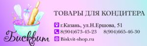 Партнер компании Шоколад 116 кондитерская Бисквит