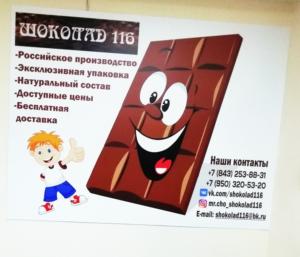 Магазин компании Шоколад 116