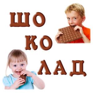 Праздник шоколада с компанией Шоколад 116