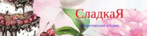Партнер компании Шоколад 116 кондитерская мастерская Тортофеечка