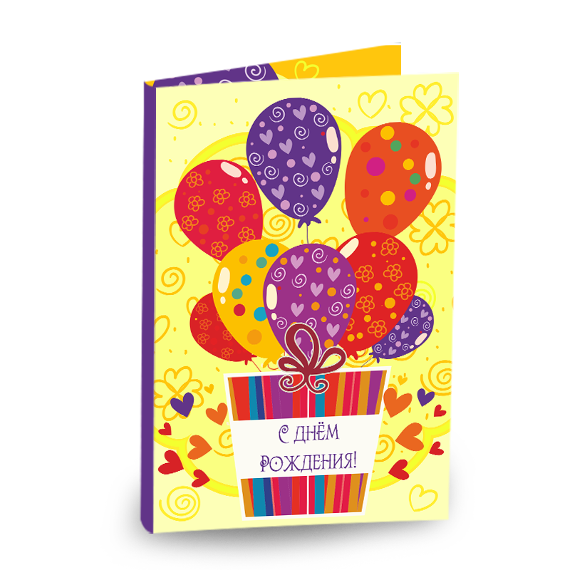 Днем, открытка универсальная с днем рождения